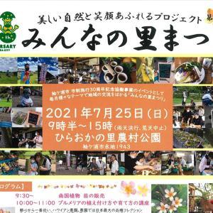 【袖ケ浦市市制施行30周年市民協働事業】美しい自然と笑顔あふれるプロジェクト「第3回みんなの里まつり」が7月25日(日)開催!【かかしの人気投票も開催中!】