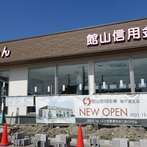 袖ケ浦駅北口そばに「館山信用金庫 袖ケ浦支店」が2021年12月オープン。10月より木更津支店内に仮オープン中。