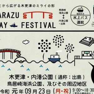 【今年も開催!】9月23日(月・祝)開催の「KISARAZU PARK BAY FESTIVAL」の事前受付プログラム予約受付中!【8月31日(土)まで!】