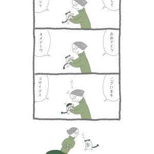 山彦の物語「新年のあいさつ」