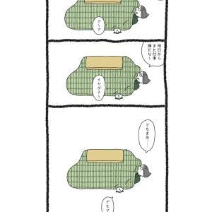 山彦の物語「いま」