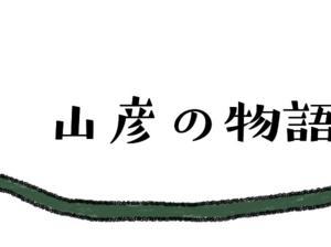 山彦の物語「雨の日」