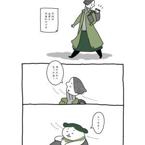 山彦の物語「お出かけ」