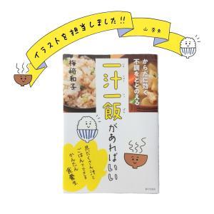 【お知らせ】イラストを担当した『一汁一飯があればいい』発売中です!
