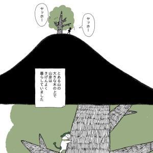 「山の日」の「山彦の物語」