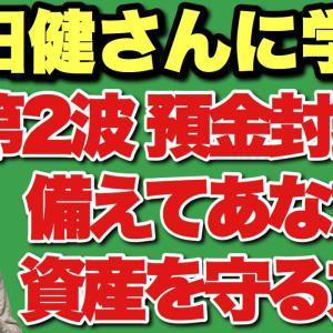【本田健さん最新動画に学ぶ】本田健が語る「第2波、預金封鎖に備えて、あなたの資産を守る方法」