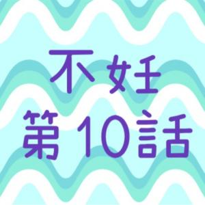 不妊10話 (男の決断)