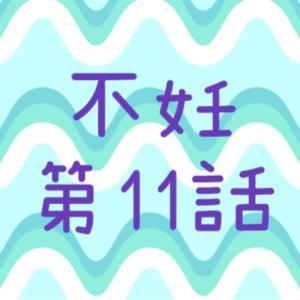 不妊11話 (男の陣痛)