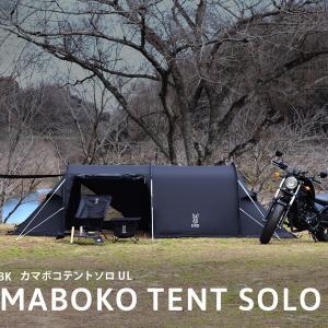 新しいテントはこれ!
