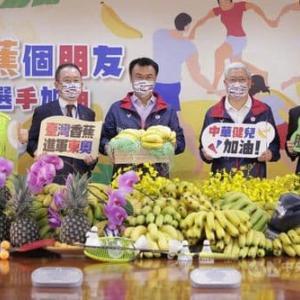 台湾産バナナが東京五輪の選手村で出されるとなれば