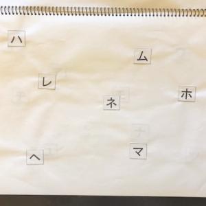 ひらがな・カタカナをおぼえる遊び【教材のレシピ】