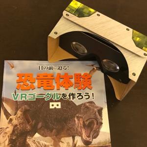 VRゴーグルで、恐竜体験