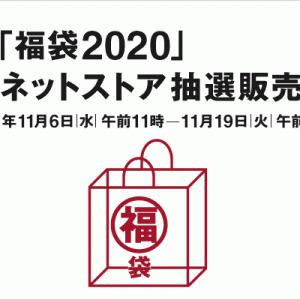 無印の福袋2020 申し込み明日まで!
