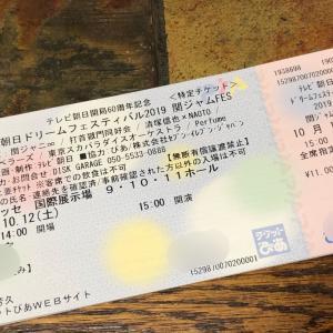 ●(泣)関ジャムコンサート中止&全日空寄席@イイノビル