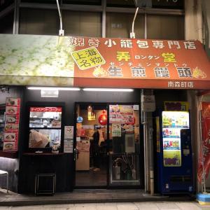 ♬関西旅行 ② 南森町・小籠包専門店 弄堂(ロンタン)