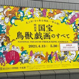 〇国宝鳥獣戯画のすべて@上野東京国立博物館
