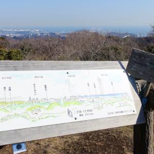 三浦アルプス・トレッキングコース#2 阿部倉山~二子山~北尾根コース