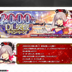 2000万DL。