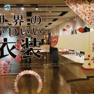 みんぱく×阪急コラボ展『世界のかわいい衣装』は超カワイイ!!
