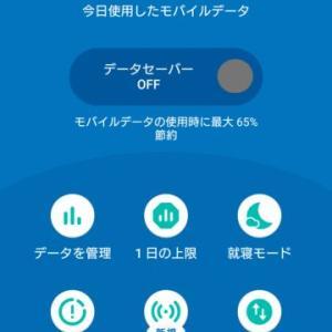 スマホのモバイルデータ通信削減とアプリ設定