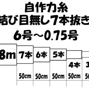 結び目無しで7本抜き!キスの投げ釣り用力糸の自作!6号~0.75号の力糸!