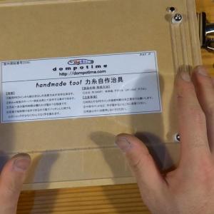 力糸自作治具を使った力糸自作が最高すぎた!6号~0.6号の力糸自作!