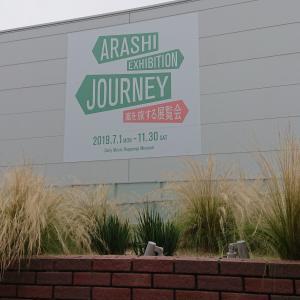 """ご褒美 週末編 ARASHI EXHIBITION """"JOURNEY"""" 嵐を旅する展覧会"""