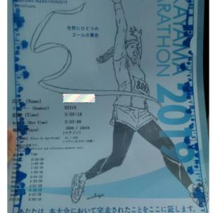 11月10日(岡山市42km)岡山マラソン速報