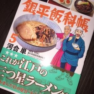 銀平飯科帳 5