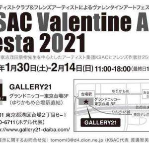 今年最初の展覧会が始まります。お台場グランドニッコーホテルのギャラリー21にて KSAC Valentine Art Festa 2021