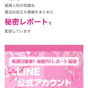 """PDF236枚分♡公式LINEバックナンバーが読めます♪"""