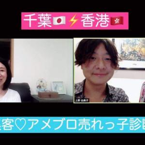 """【ご感想】""""『SNS集客♡売れっ子診断』は神だったというお話"""""""