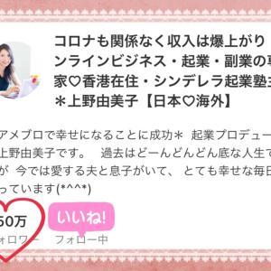 アメブロフォロワー!1.5万人に!!!