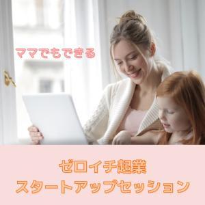 """""""限定3名様、激安‼︎子育てを頑張るママに「SNS起業のステップ」をわかりやすく説明します♡"""""""