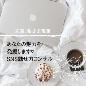 """""""【募集】あなたの魅力を発掘します♡SNS魅せ方コンサル"""""""
