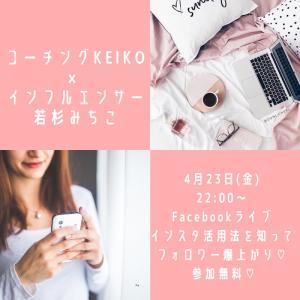 """""""【予告】インスタ活用法が分かってフォロワー爆上がり♡Facebookライブへご招待!"""""""
