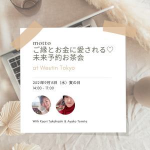 """""""3名限定♪乙女座新月からのクライマックスにお贈りする人生のアップグレードへの扉"""""""