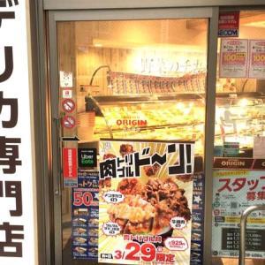 ドーン❗️と目立つ丼(どんぶり)ポスター