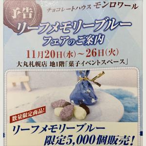 """""""(  ˇᴗˇ)モンロワール☆大丸 札幌の催事(  ˇᴗˇ)"""""""