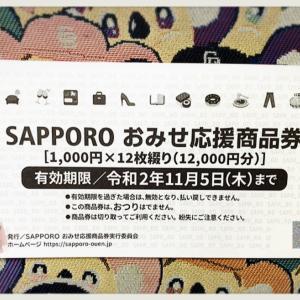 ★本日発売(*Ü*)sapporoおみせ応援商品券★