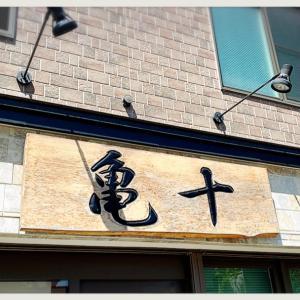 (*Ü*)亀十の美味しいパン(*Ü*)