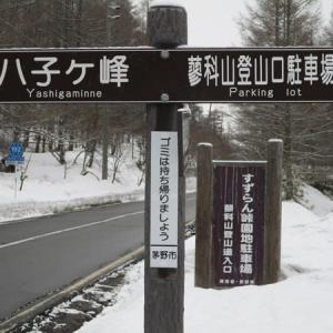北八ヶ岳の雪山歩き その1
