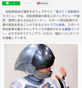 交通安全啓発ドロイド『ケッタマン』