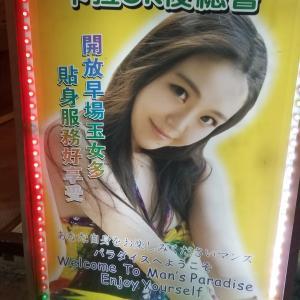 2020年2月末 香港(6) 油麻地 ごま油 エッセンシャルオイル オイルテコキ 按摩 ネコ御用達 上海街 ババア按摩 上海街公園 残留精子