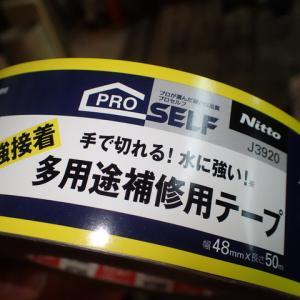 船体布の保護テープ
