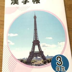 小3『漢字帳』と雑誌『ドリームナビ』が到着