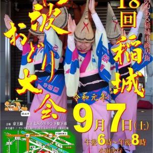「第18回稲城阿波おどり大会」に行って来ました