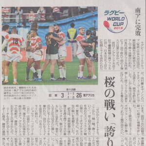 「ラクビーW杯日本大会」日本ベスト4進出は・・・・・