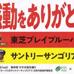 「ラクビーW杯日本大会」日本代表選手報告会(府中)