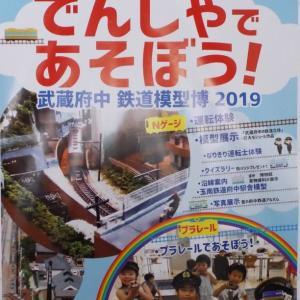 「武蔵府中 鉄道模型博2019」に行って来ました